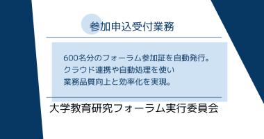 大学教育研究フォーラム実行委員会