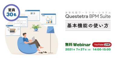 7月27日(火):Questetra BPM Suite – 基本機能の使い方 ウェビナー