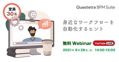 9月28日(火):Questetra BPM Suite – 身近なワークフローを自動化するヒント