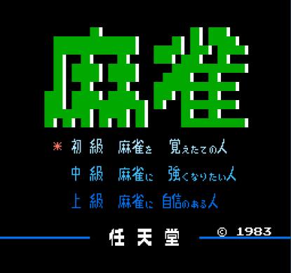 mahjong-famicom-1