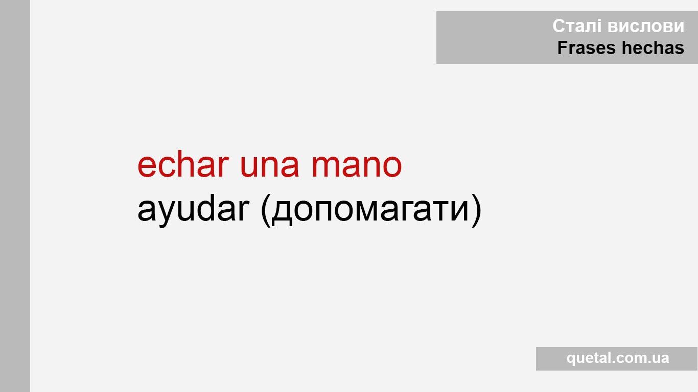 Сталі вислови в іспанській мові - echar una mano