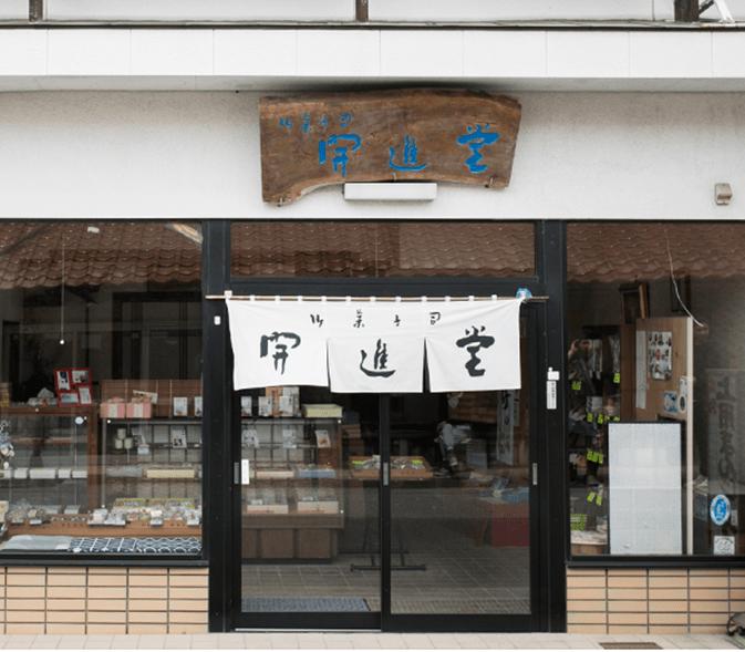 御菓子司 開進堂