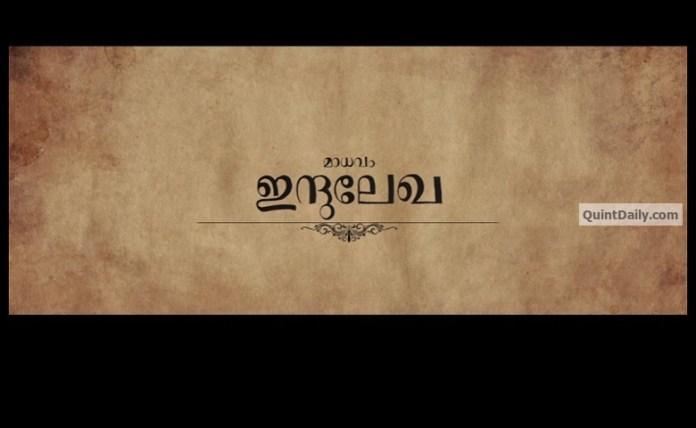 Indulekha Malayalam Movie Review and Rating