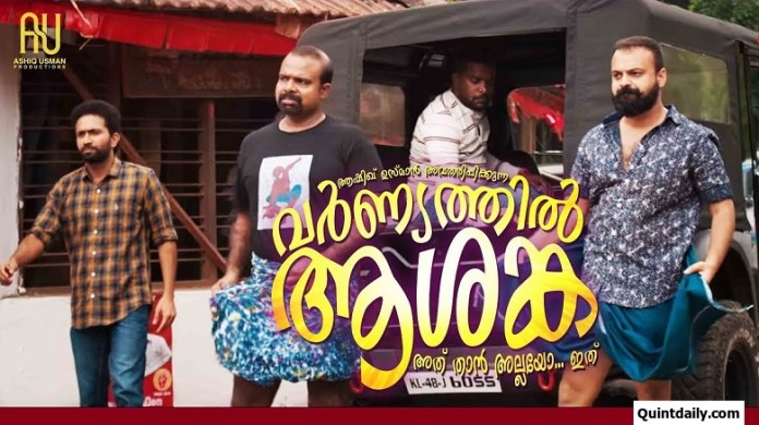 Malayalam Movie Varnyathil Aashanka Review, IMDb Rating