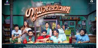 Goodalochana movie review