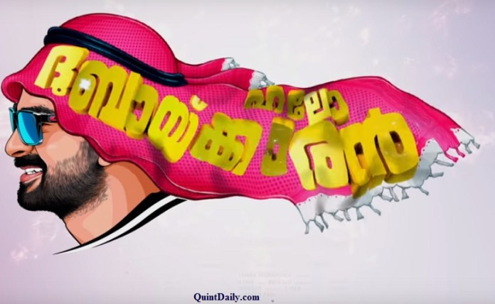 Hello Dubaikkaran Movie Review