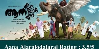 Aana Alaralodalaral Audience Review