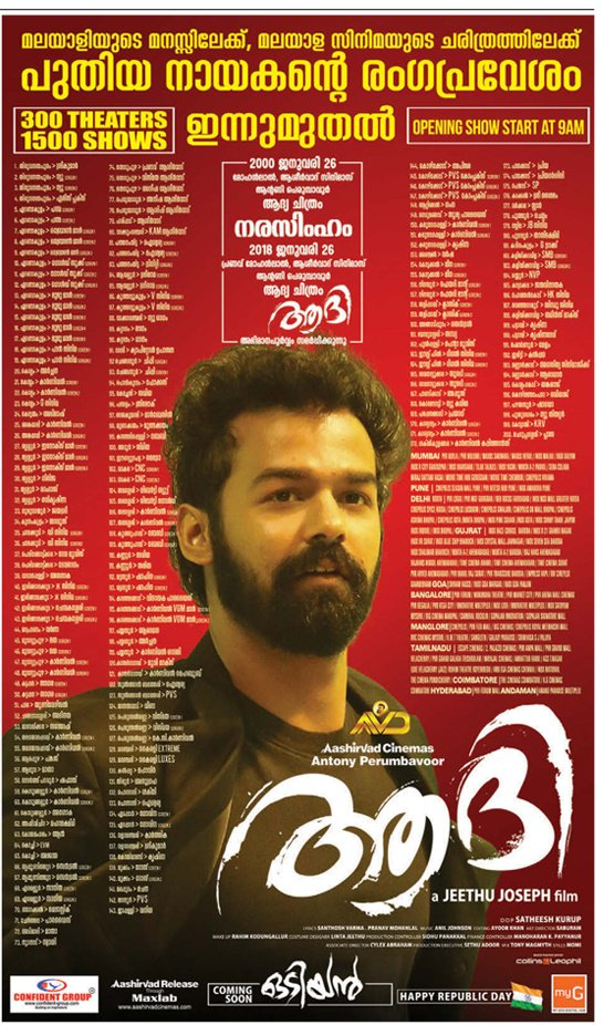 AAdhi Movie Theater list
