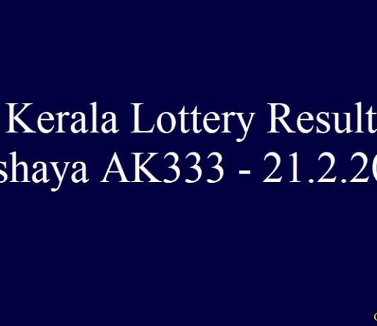 Akshaya AK333 #AkshayaAK333 #LotteryResultAK333 Quintdaily.com