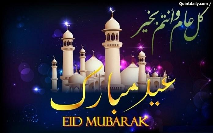 Eid Mubarak Wishes 2018