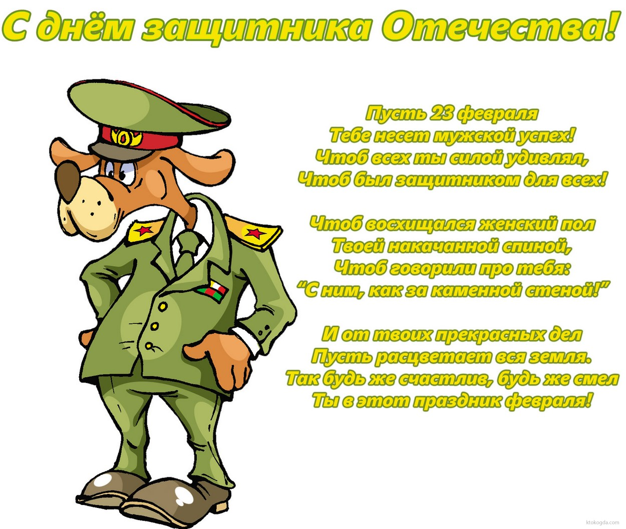 поздравление стихами ко дню защитника отечества