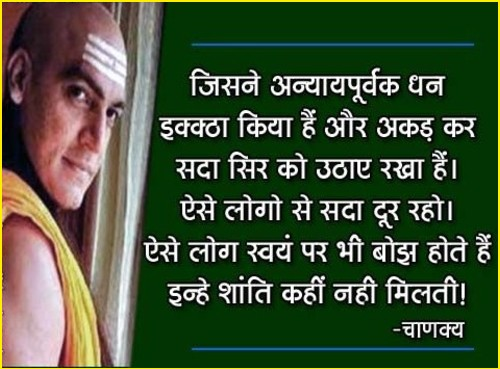 chanakya quotes about friendship
