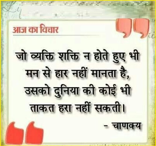chanakya best quotes