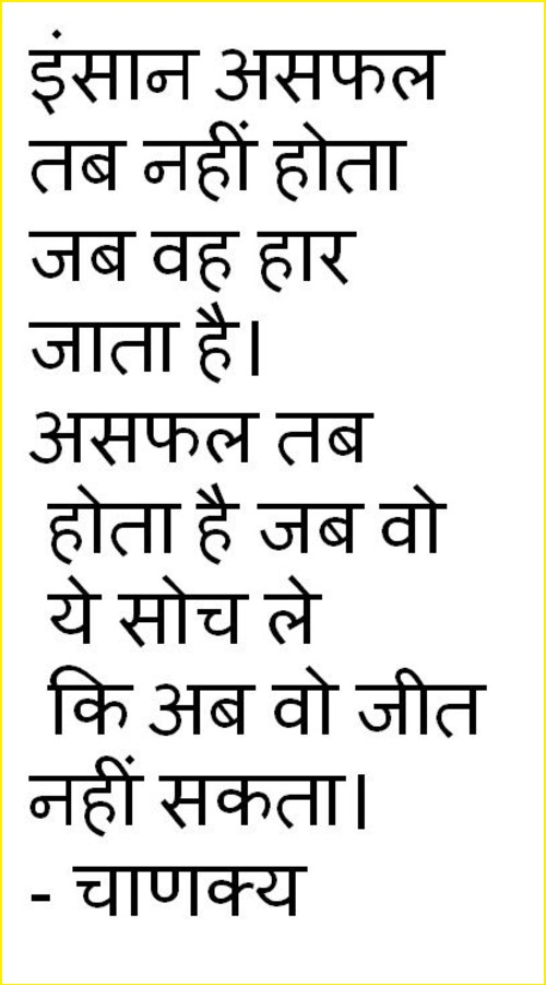 chanakya quotes for students in english