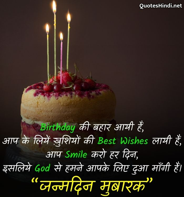 happy birthday wishes for friend in hindi