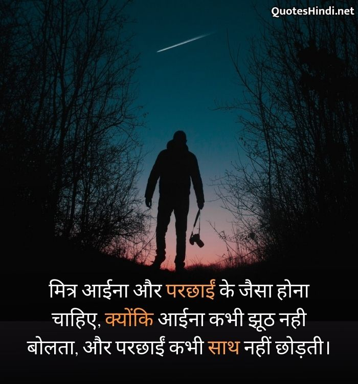 dosti quotes in hindi,dost quotes