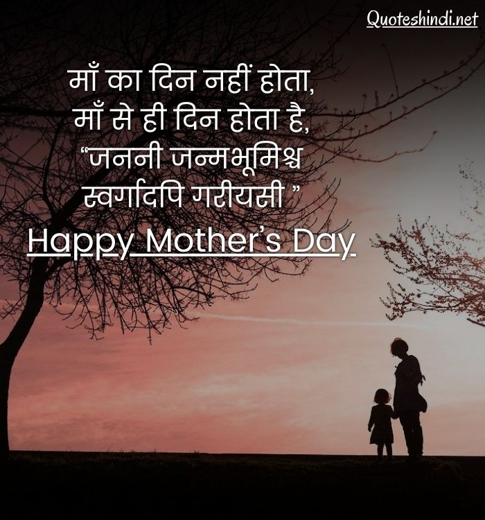 mothers day quotes in hindi, mother's day in hindi