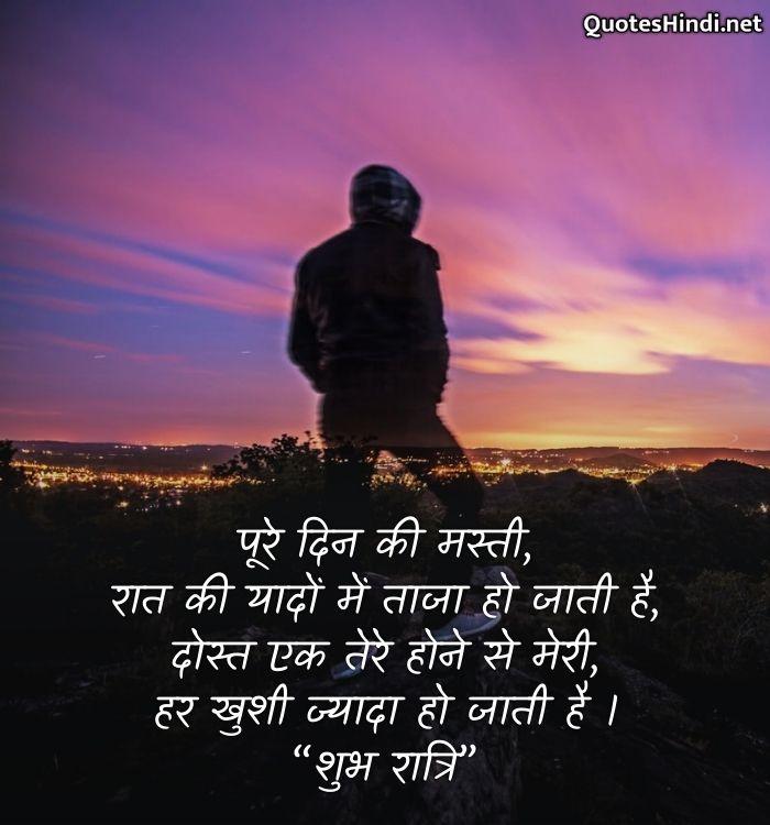 good night sweet dreams in hindi