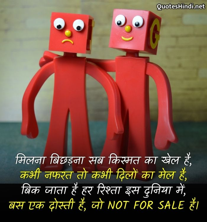 best friends quotes in hindi