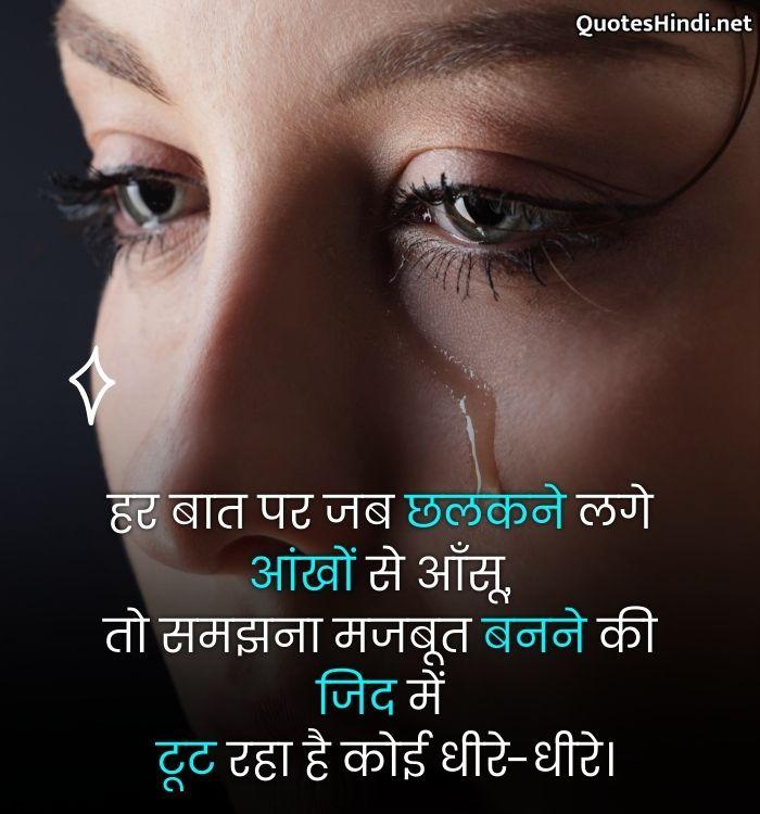 emotional quotes in hindi, इमोशनल कोट्स इन हिंदी