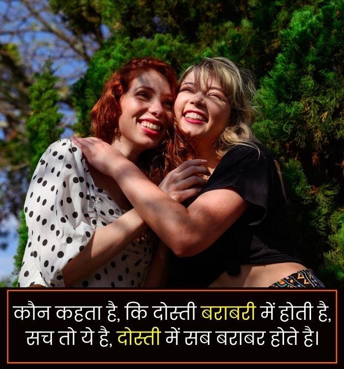 good friendship quotes in hindi with image