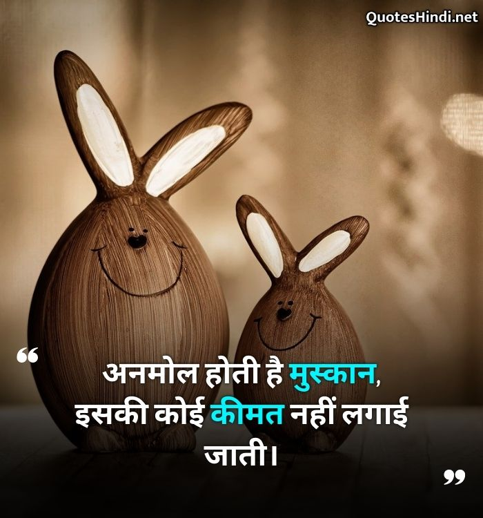 quotes on smile in hindi, smile in hindi