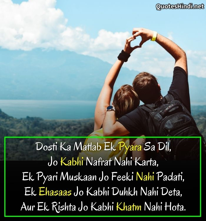 friendship quotes in hindi, फ्रेंडशिप कोट्स