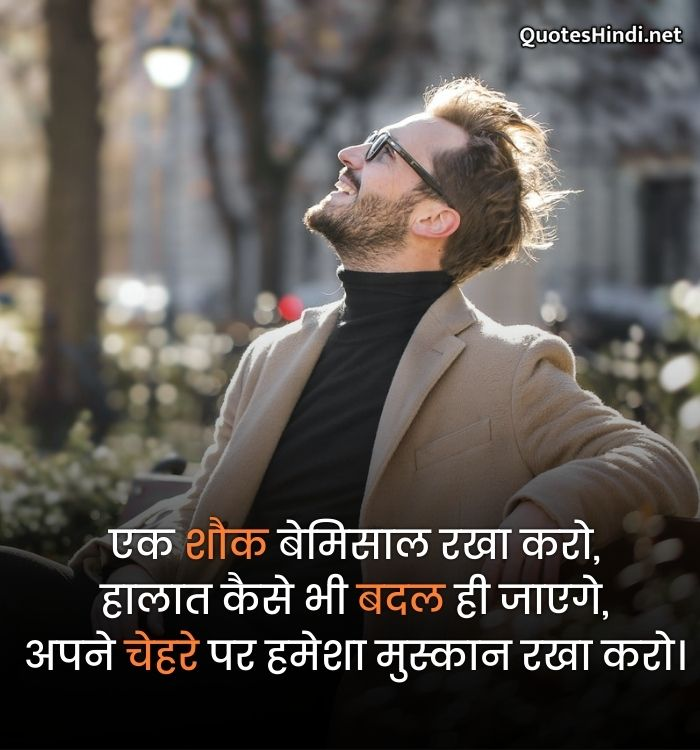love smile quotes, smile quotes in hindi for instagram
