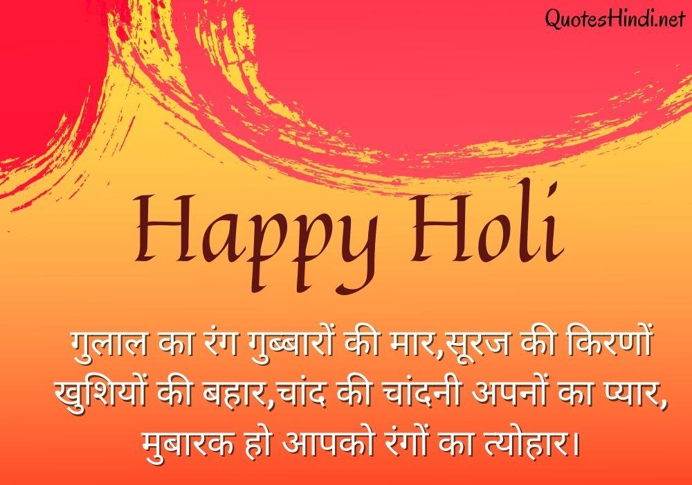 holi wishes in hindi, happy holi wishes 2021