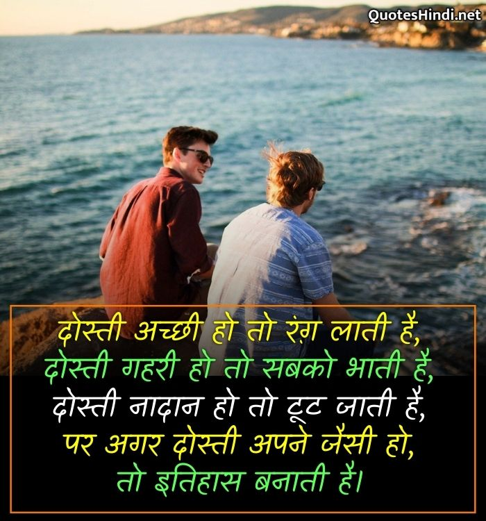 best friendship quotes in hindi,friendship thoughts in hindi