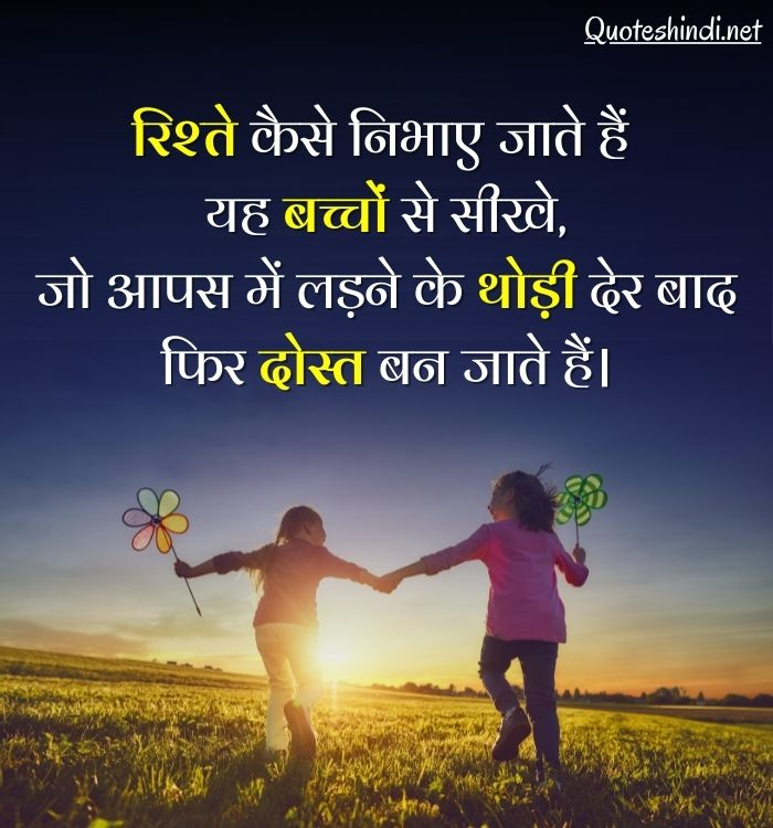 2 line relationship quotes in hindi