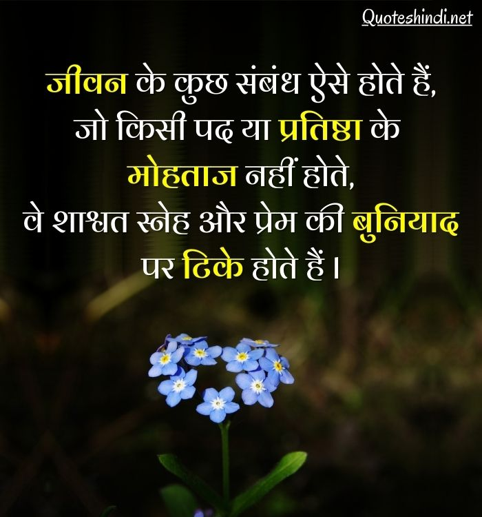 best relation quotes in hindi