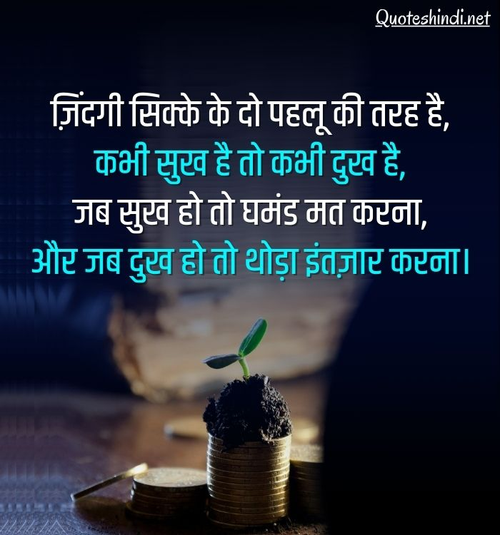 golden thought of life quotes in hindi