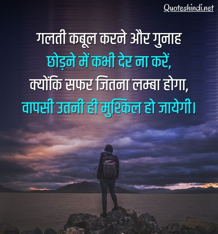 hindi life quotes on people