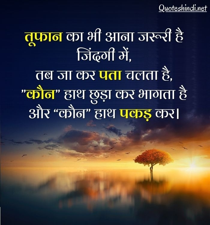 hindi quotes for life