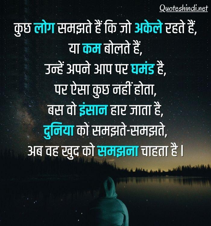 hindi thoughts on life