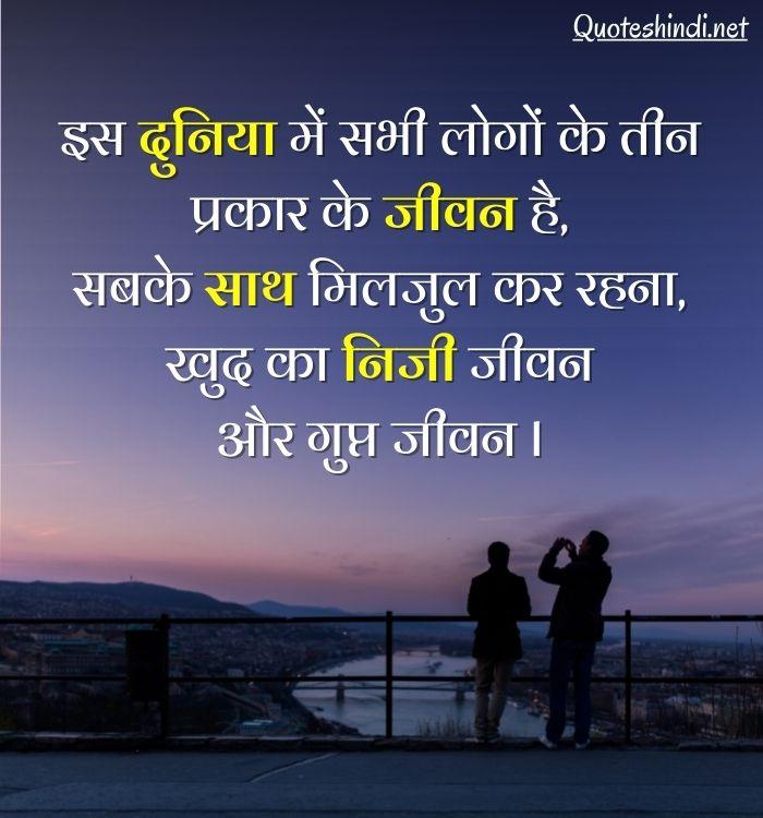 life quotes hindi good morning