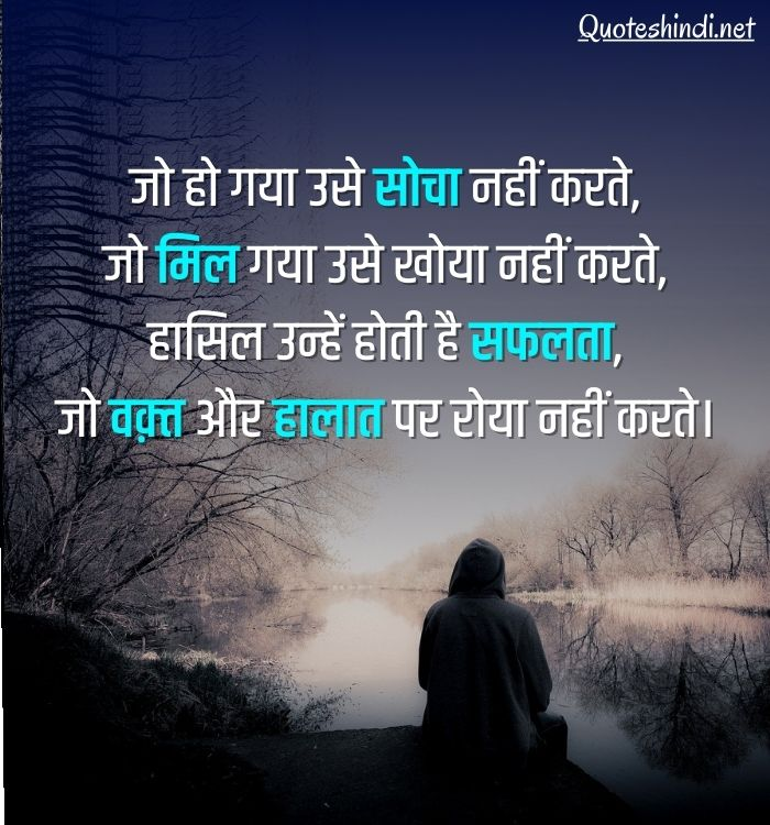 life quotes in hindi for boys