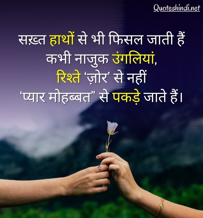 love relationship quotes in hindi
