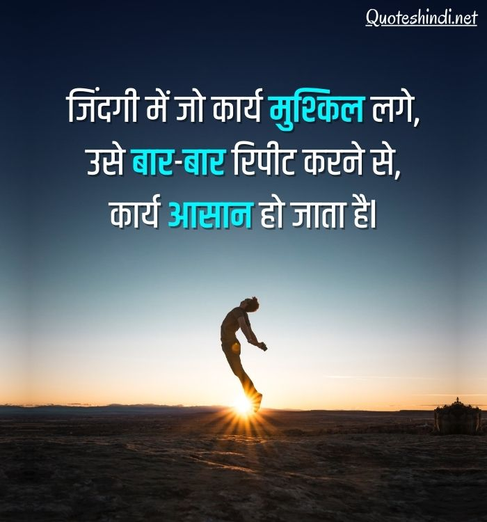 meaningful quotes on life in hindi