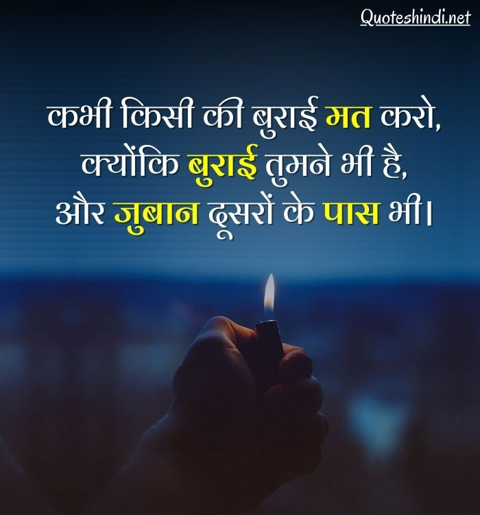 motivational quotes for good morning in hindi