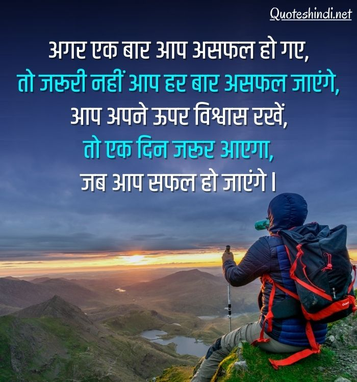 motivational quotes in hindi for students life