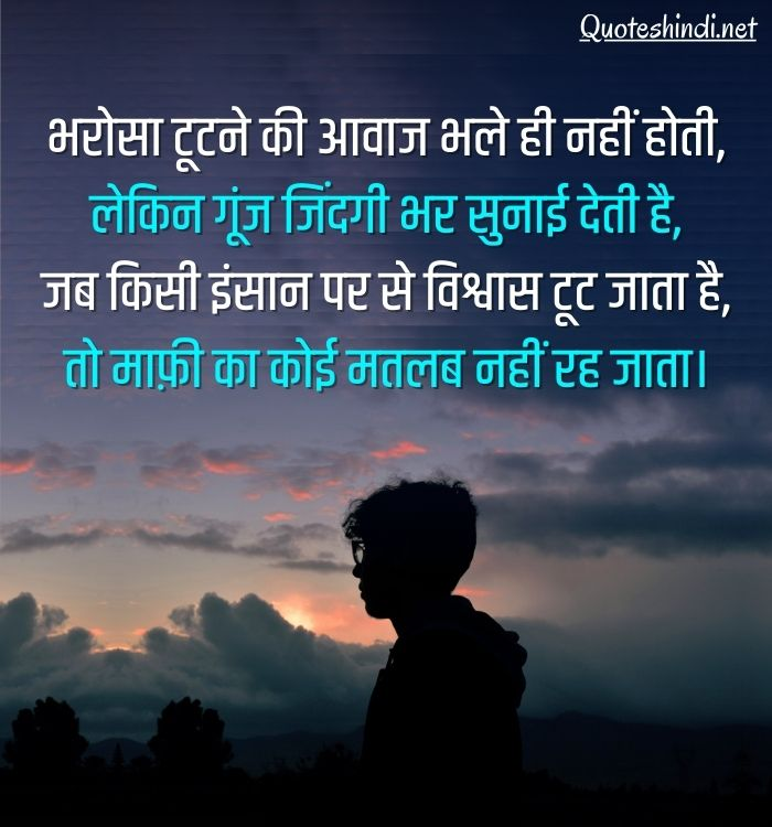 motivational quotes in hindi with text