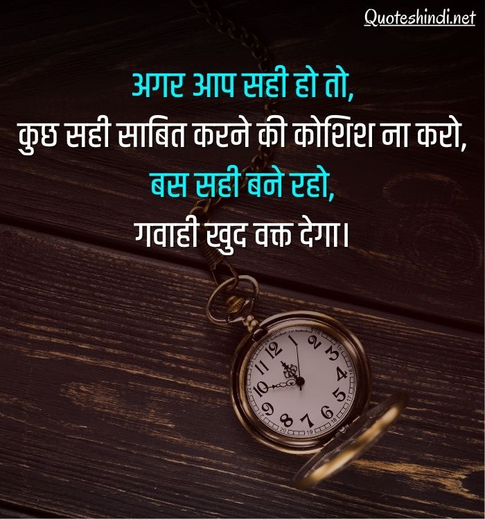 positive motivational quotes in hindi