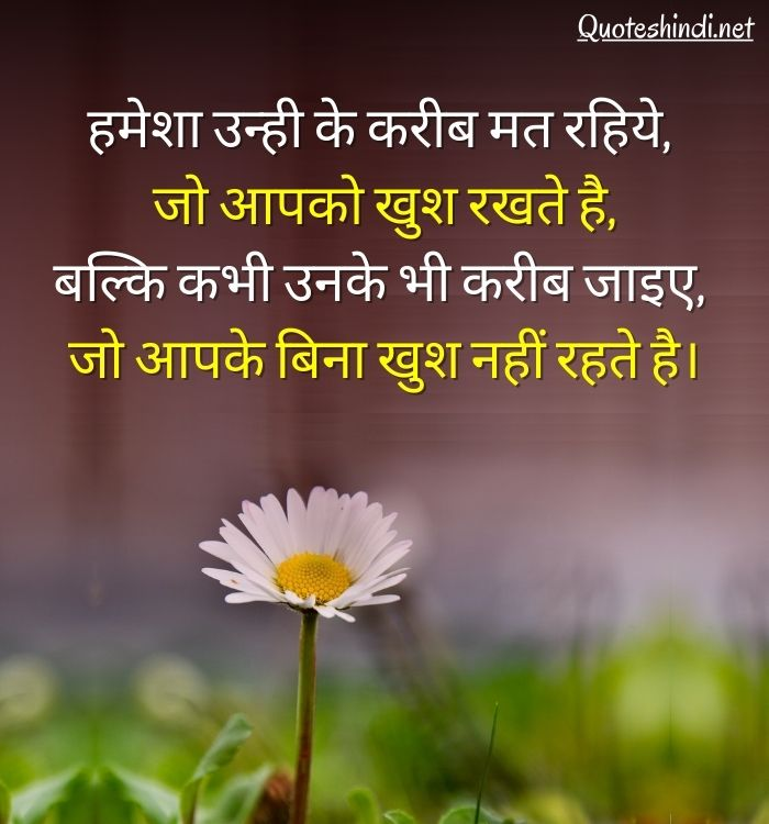 relationship life quotes in hindi