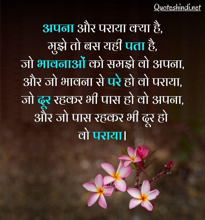 relationship status in hindi