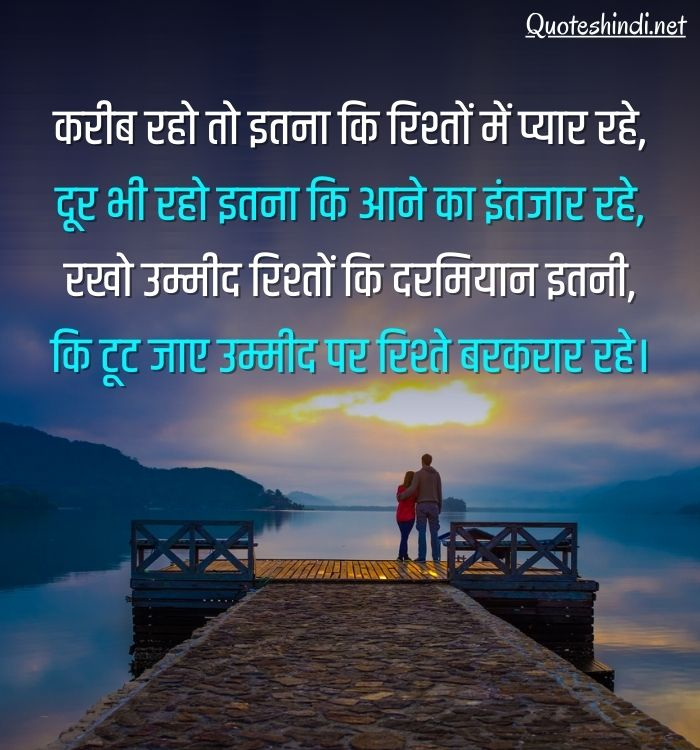 thought on relationship