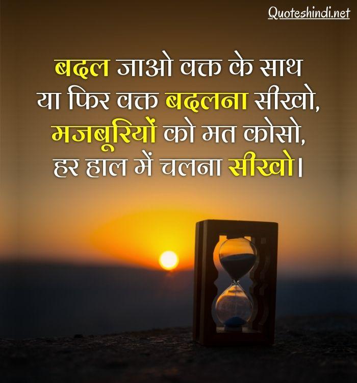 time motivation hindi
