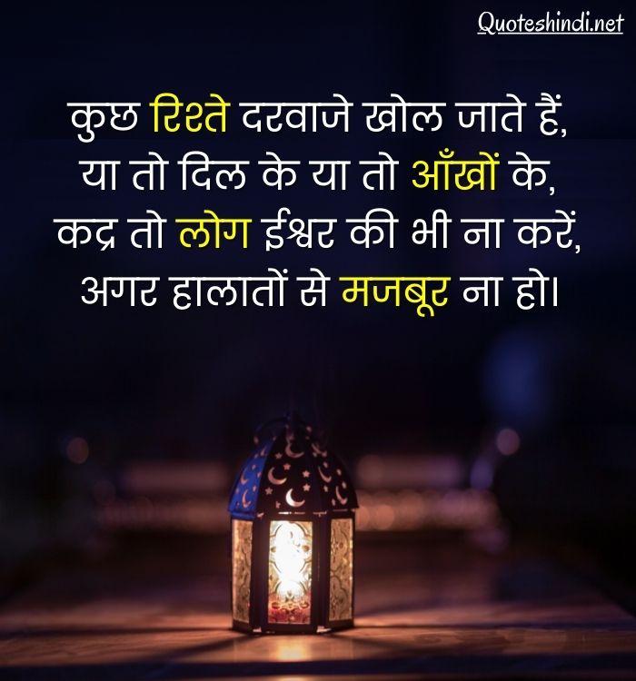 bhagwan status in hindi