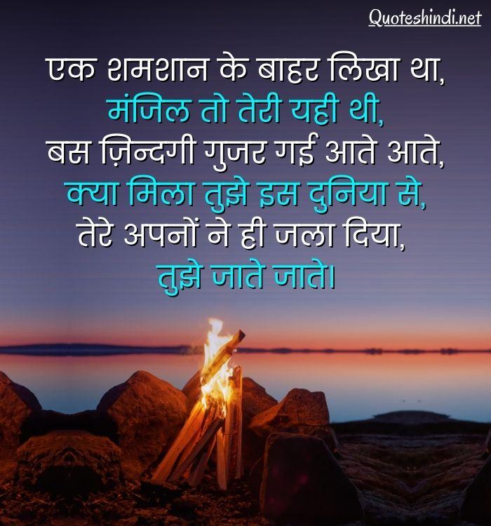 deep sad quotes in hindi